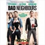 町山智浩が語る 映画『ネイバーズ』とカリフォルニア銃乱射事件