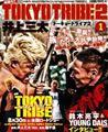 町山智浩 園子温監督作品『TOKYO TRIBE』を語る