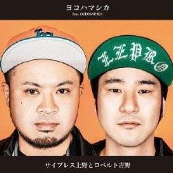 サイプレス上野とロベルト吉野 ヨコハマシカfeat.OZROSAURUS