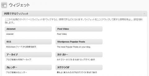 [WordPress]ブログで人気の記事を表示するプラグイン WordPress Popular Posts