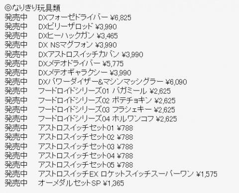 仮面ライダーフォーゼ玩具発売日まとめ[レジェンドライダースイッチセット]