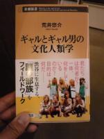 荒井 悠介著 ギャルとギャル男の文化人類学を読んだ!