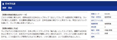 法政大学 日本文化論(日本語ラップの歴史)の授業が面白そうな件[陣野俊史]