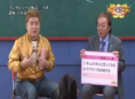 吉田豪が語る インタビューの極意3か条 Tシャツ着用持参