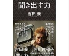 吉田豪と荻上チキ 小金井女子大生刺傷事件報道の問題点を語る