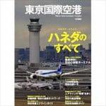 安住紳一郎が語る お正月の羽田空港 ペット返却コーナーの面白さ