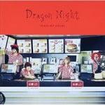 伊集院光 セカイノオワリ『Dragon Night』替え歌