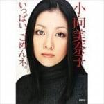 吉田豪 小向美奈子自叙伝『いっぱい、ごめんネ。』の凄さを語る
