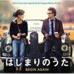 菊地成孔 映画『はじまりのうた』を大絶賛する