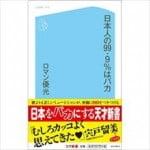 町山智浩 ロマン優光『日本人の99.9%はバカ』を絶賛する
