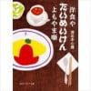 マキタスポーツ推薦図書『洋食や たいめいけん よもやま噺』