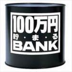 安住紳一郎が語る 500円玉貯金 8年間で230万円貯めた話