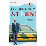 安住紳一郎 少年時代の一人遊び 自転車タクシーごっこを語る