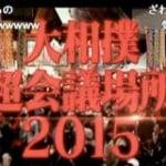 能町みね子 大相撲 ニコニコ超会議場所の素晴らしさを語る