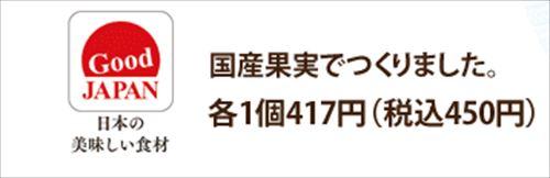 ロイヤルホスト Good JAPAN