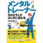 義田貴士 メンタルトレーナーという仕事と指導方法を語る