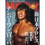 玉袋筋太郎 雑誌『Number』新日本プロレス特集を語る