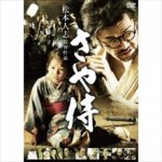 菊地成孔と大谷能生 松本人志『さや侍』の音楽を絶賛する