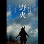 宇多丸 映画『野火』を絶賛する