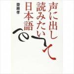 齋藤孝『声に出して読みたい日本語』を出版した理由を語る