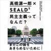 宇多丸 日本のデモのコールの進化と日本語ラップの影響を語る