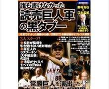 玉袋筋太郎 巨人軍・福田投手の野球賭博疑惑を語る