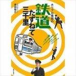 ホリプロ南田裕介おすすめ乗り鉄ルート 大阪-博多編