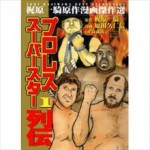 サイプレス上野 昭和感のある漫画トップ5