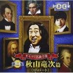 博多大吉おすすめ曲 ロバート秋山竜次『TOKAKUKA』