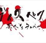 サイプレス上野 芸人をディスるMCバトル『ディスペクト』を語る