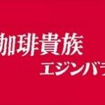 菊地成孔 いま新宿でヤバい場所 珈琲貴族エジンバラを語る
