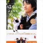 風間俊介と玉袋筋太郎 映画『猫なんかよんでもこない。』を語る