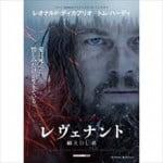 町山智浩『レヴェナント』とディカプリオのアカデミー賞受賞の可能性を語る