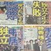 プチ鹿島 SMAP解散騒動 スポーツ紙読み比べで見えるもの