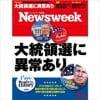 小西克哉と渡辺将人 アメリカ大統領選挙を解説する