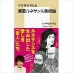 ヤマザキマリ ルネッサンス画家と現代漫画家の共通点を語る
