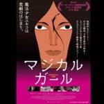 町山智浩 映画『マジカル・ガール』を語る
