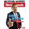 町山智浩と小西克哉 2016年アメリカ大統領選挙を語る