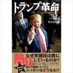 町山智浩 ドナルド・トランプ快進撃と共和党解党の危機を語る