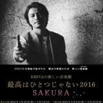 KREVA AKLO 宇多丸 音楽劇『最高はひとつじゃない2016』を語る