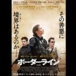 町山智浩 映画『ボーダーライン』『カルテル・ランド』を語る