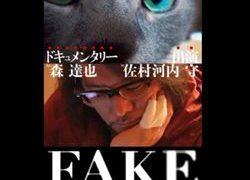 赤江珠緒 佐村河内守ドキュメンタリー映画『FAKE』を語る