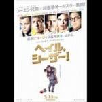 町山智浩『ヘイル、シーザー!』『トランボ ハリウッドに最も嫌われた男』を語る