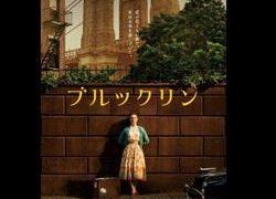 町山智浩 映画『ブルックリン』を語る