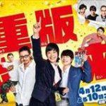 町山智浩 ドラマ『重版出来!』の素晴らしさを語る