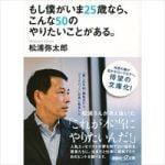 松尾潔と松浦弥太郎 メロウな音楽対談