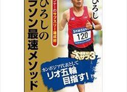 プチ鹿島 猫ひろしリオ五輪マラソン・カンボジア代表選出報道を語る