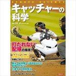 プチ鹿島 プロ野球コリジョンルールと東京都知事選を語る