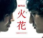 東野幸治と山里亮太 Netflixドラマ版『火花』を語る
