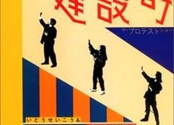 DJ YANATAKE いとうせいこう『東京ブロンクス』を語る